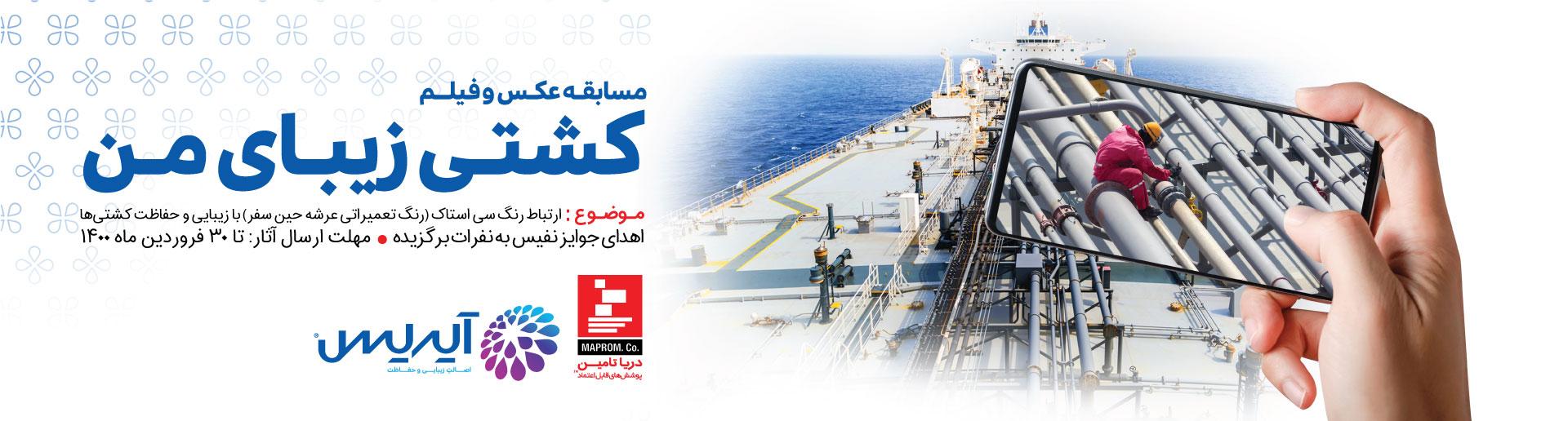 مسابقه سی استاک - photo & video sea stock